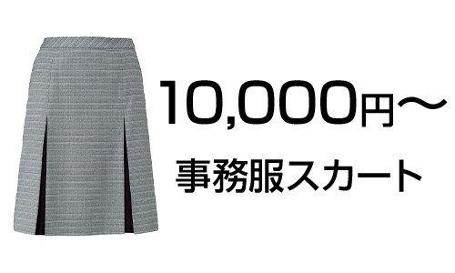10000円~の事務服スカート