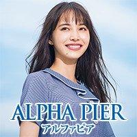 ALPHA PIER |アルファピア