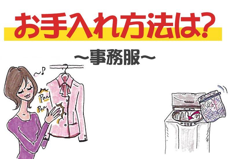 事務服のお手入れ方法