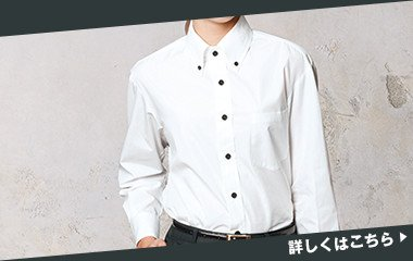 白(ホワイト)シャツ