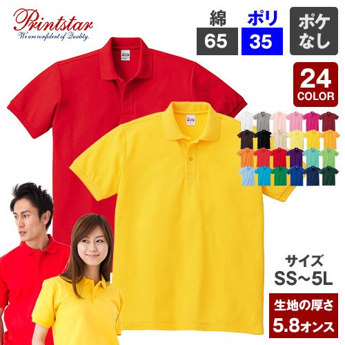 27141|T/Cポロシャツ(ポケなし)