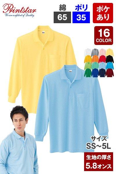 27169|長袖ポロシャツ