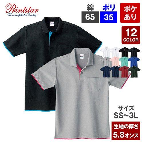 27195 ベーシックレイヤードポロシャツ(ポケ付き)