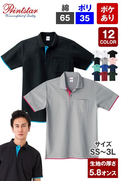 27195|ベーシックレイヤードポロシャツ(ポケ付き)