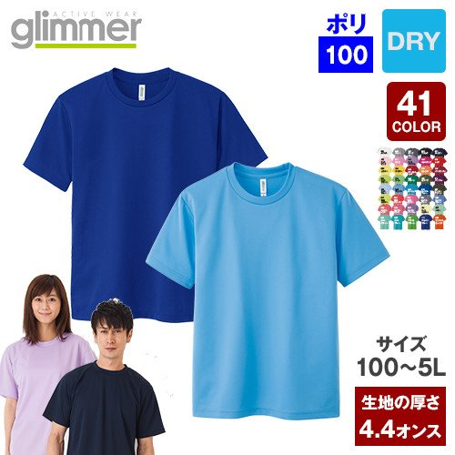8501fc541166d5 Tシャツの通販|ユニフォームタウン