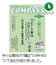 中小企業向けIT雑誌 COMPASS にて当社が紹介されました。