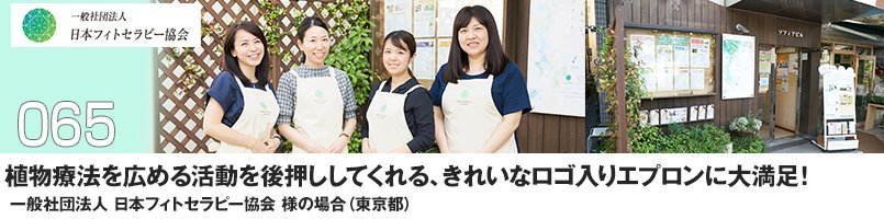 【訪問取材】胸当てエプロンをご購入頂いた一般社団法人 日本フィトセラピー協会様