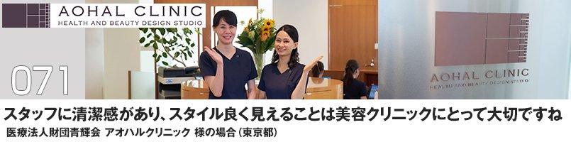 【訪問取材】ワコールスクラブをご購入頂いた医療法人財団青輝会 アオハルクリニック