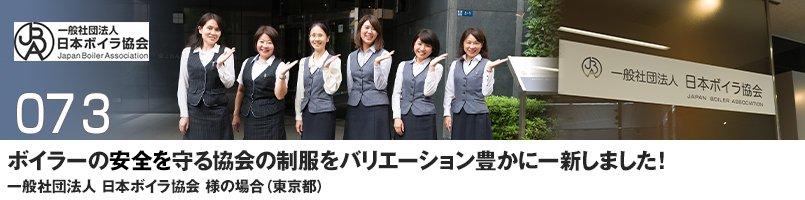 【訪問取材】事務服をご購入頂いた一般社団法人 日本ボイラ協会様